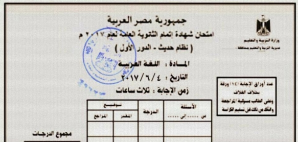 توقعات امتحان اللغة العربية للثانوية العامة.. هتقفل الدرجة النهائية باذن الله 698