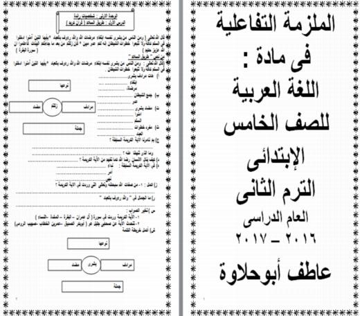 البوكليت التفاعلي فى اللغة العربية 27 ورقة للمراجعة النهائية للصف الخامس الترم الثاني 714