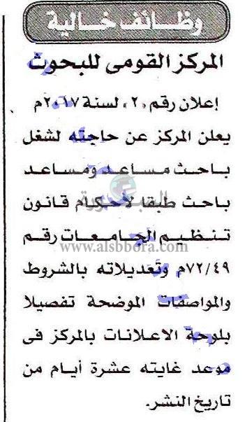 مطلوب أعضاء هيئة تدريس للمركز القومى للبحوث - اعلان الجمهورية 17 مارس 2017 77510