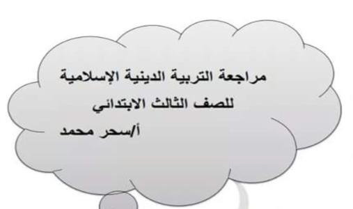 مراجعة تربية دينية للصف الثالث الابتدائي الترم الثاني 2020 موقع دروس مصرية 831