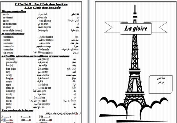 مذكرة مسيو حسام ابو المجد الاقوى في شرح اللغة الفرنسية للصف الثاني الثانوي الترم الثاني 2017 8514