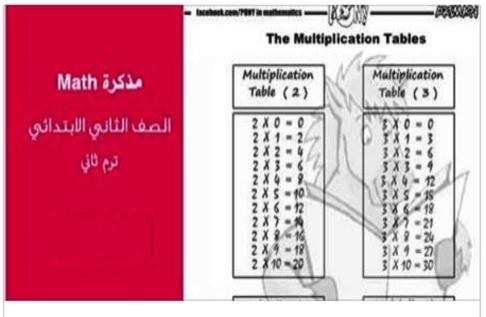 اقوى بوكليت مراجعة نهائية Maths للصف الثاني الابتدائى الفصل الدراسي الثاني 2018 8515