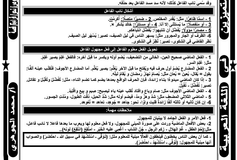 """دليل المتميزين فى اللغة العربية للصف الثالث الثانوى """"مراجعة شاملة"""" 8516"""