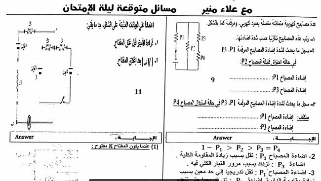 قوانين الفيزياء + المسائل المتوقعة مجابة لامتحان الصف الثالث الثانوي 2018 8822