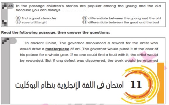 11 بوكليت لغة انجليزية لن يخرج عنها امتحان الصف الثالث الثانوي 8827