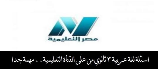 اسئلة لغة عربية 3 ثانوي من على القناة التعليمية.. مهمة جدا 8828