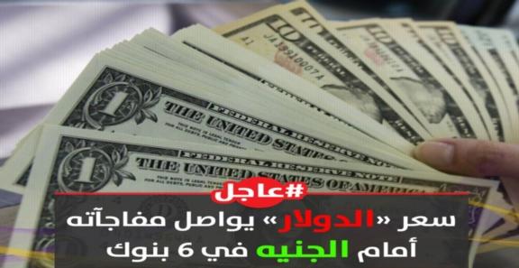 الدولار يواصل مفاجآتة امام الجنية في 6 بنوك  8915