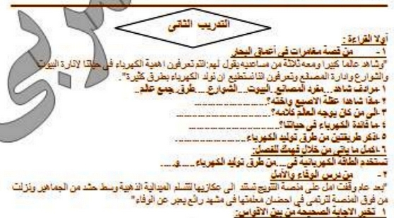 بوكليت مراجعة ليلة امتحان اللغة العربية للصف الخامس الابتدائي الترم الثاني.. 19 ورقة pdf 89912