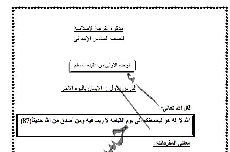 21 ورقة ملخص ومراجعة فائقة لمنهج التربية الاسلامية للصف السادس ترم ثاني 914