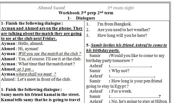 اجابات work book  تالته اعدادي 20 ورقة لن يخرج عنها امتحان الترم الثاني 938