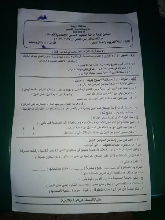 امتحان اللغة العربية ثالث اعدادي ترم ثاني 2017 محافظة اسيوط 951