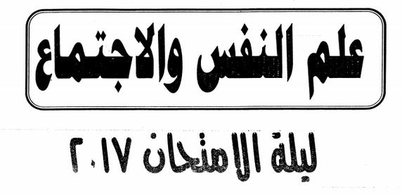 اسئلة امتحان علم النفس والاجتماع بالاجابات للثانوية العامة.. مستر حاتم عبية 981