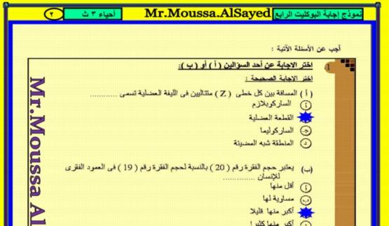 الاجابات النموذجية لبوكليتات الاحياء الاربعة للثانوية العامة 2017 مستر موسى السيد 9952