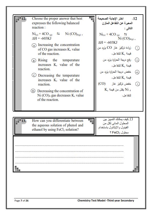 """نموذج البوكليت الثاني في الكيمياء للثانوية العامة """"عربي ولغات"""" النظام الجديد 2017 Daoay_10"""