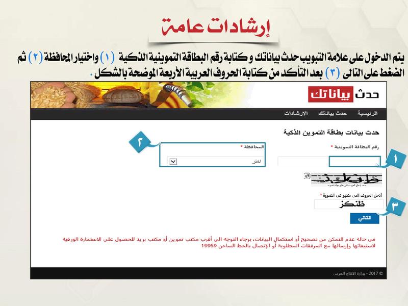 طرق وخطوات التسجيل الصحيحة لتحديث بطاقات التموين إلكترونياً Guide110