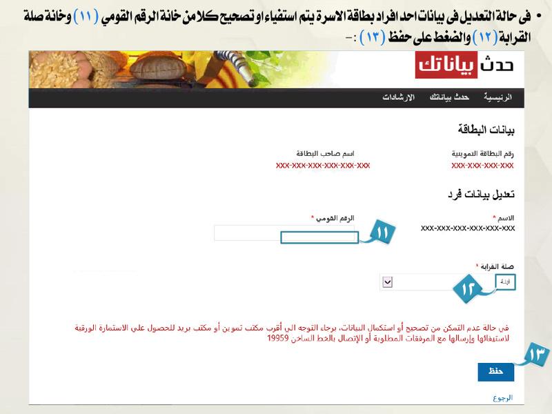 طرق وخطوات التسجيل الصحيحة لتحديث بطاقات التموين إلكترونياً Guide410