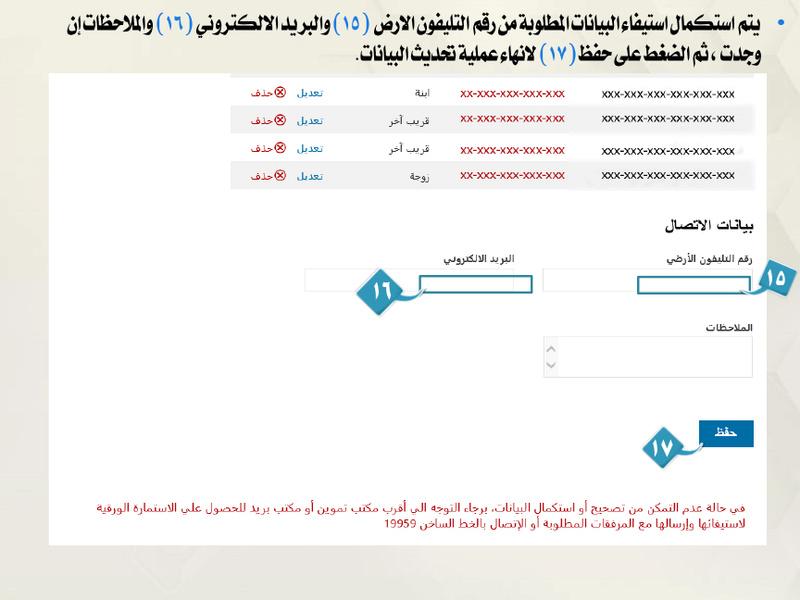 طرق وخطوات التسجيل الصحيحة لتحديث بطاقات التموين إلكترونياً Guide610