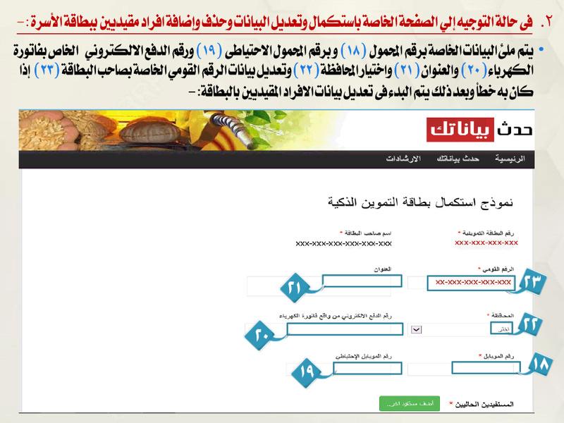 طرق وخطوات التسجيل الصحيحة لتحديث بطاقات التموين إلكترونياً Guide710
