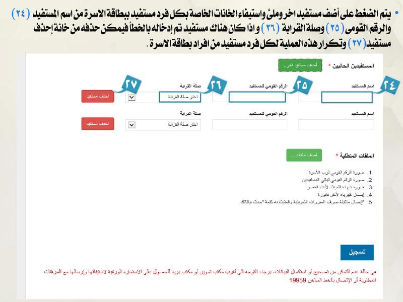 طرق وخطوات التسجيل الصحيحة لتحديث بطاقات التموين إلكترونياً Guide810