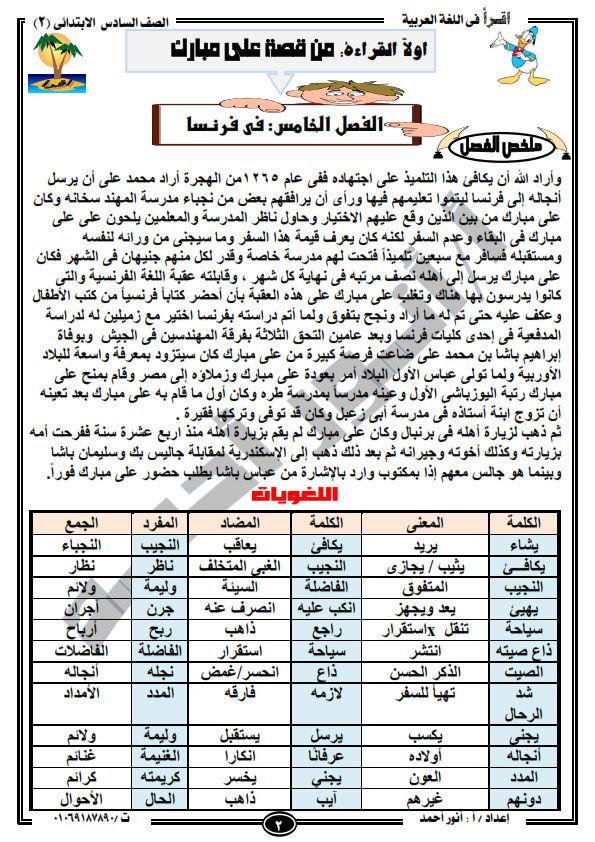 اقوي شرح ومراجعة لقصة على مبارك في 22 ورقة pdf للصف السادس الابتدائى ترم ثانى  Ie_oy_10