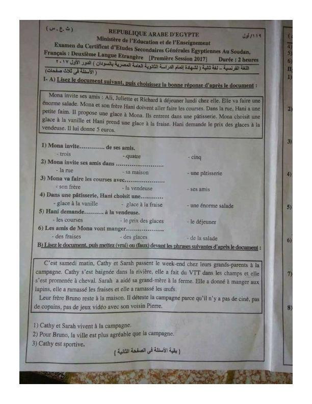 امتحان اللغة الفرنسية للصف الثالث الثانوى 2017 - السودان Iqkqg011