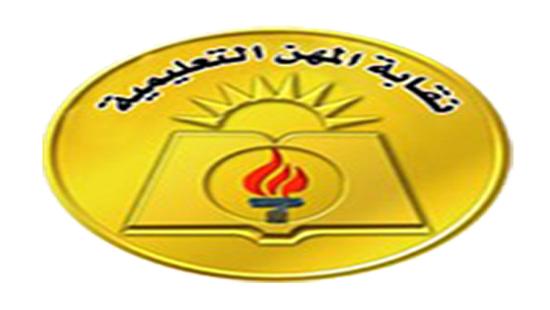 المستندات المطلوبة لإستخراج كارنيه نقابة المعلمين Logo_n10