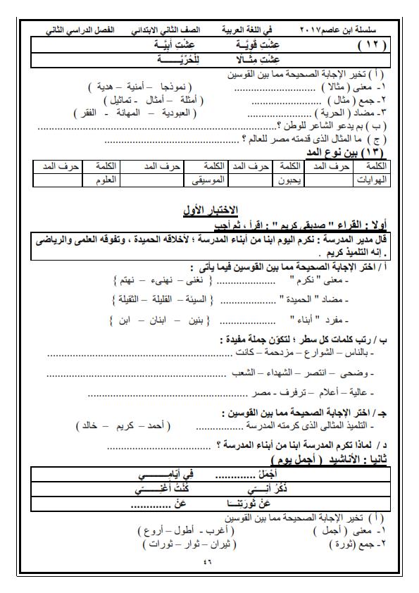 اقوى امتحانات اخر العام في اللغة العربية للصف الثاني الابتدائي  O_eo_210