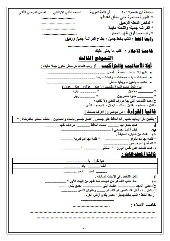 اقوى امتحانات اخر العام في اللغة العربية للصف الثاني الابتدائي  O_eo_211