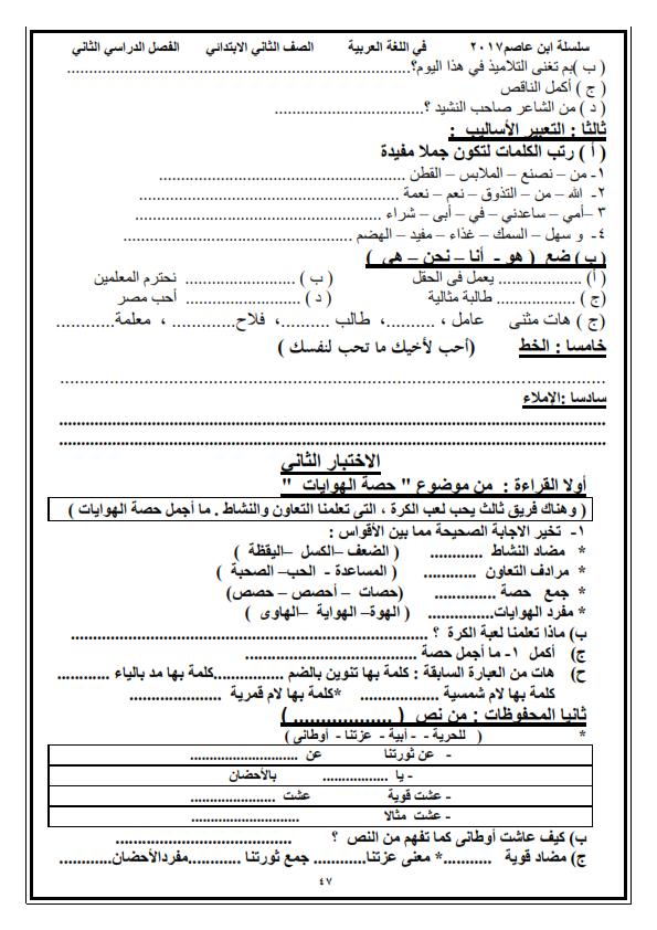اقوى امتحانات اخر العام في اللغة العربية للصف الثاني الابتدائي  O_eo_212