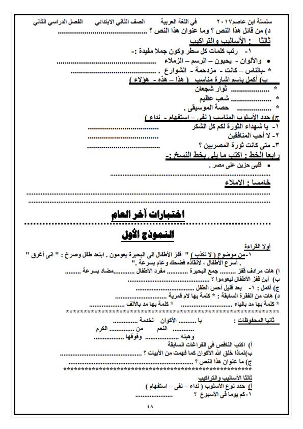 اقوى امتحانات اخر العام في اللغة العربية للصف الثاني الابتدائي  O_eo_213
