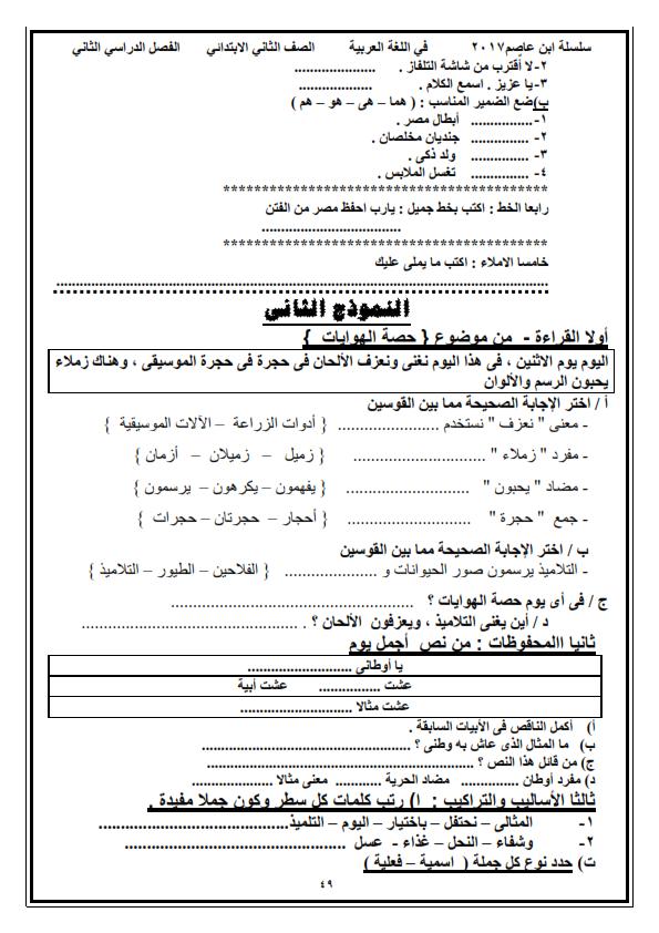 اقوى امتحانات اخر العام في اللغة العربية للصف الثاني الابتدائي  O_eo_214