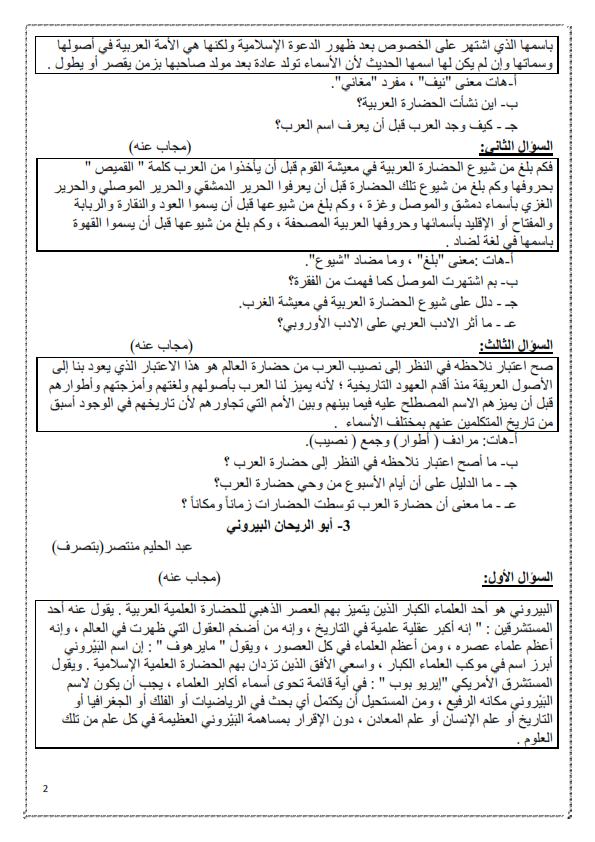 مراجعة دليل التقويم في القراءة 13 ورقة pdf للصف الثالث الثانوي 2017 O_oua_10