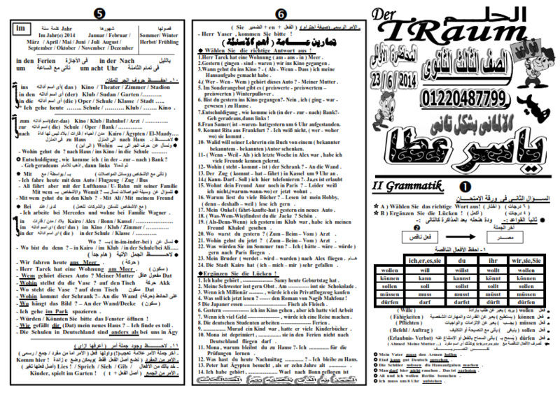 خلاصة قواعد اللغة الالمانية في ورقتين للثانوية العامة.. اعداد هير/ يوسف عطا Od_o_i10