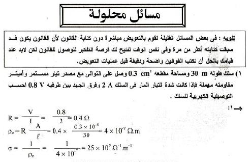 كل مسائل الفيزيا ومعاها الملاحظات المهمه في حل المسائل للصف الثالث الثانوي 2021 Oo-oou10
