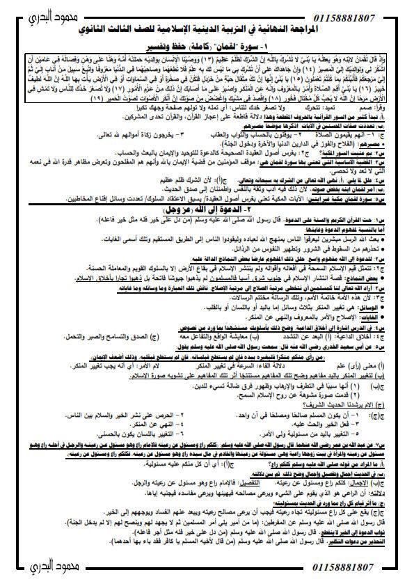 البرشامة فى التربية الدينيه فى 8 ورقات لثالثة ثانوي أعداد أ / محمود البدري Oo_iy_10