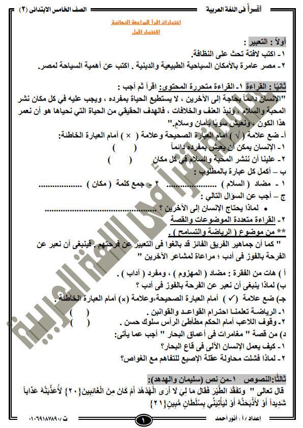 نماذج امتحان اللغة العربية الترم الثاني للصف الخامس الابتدائي Oo_o_010
