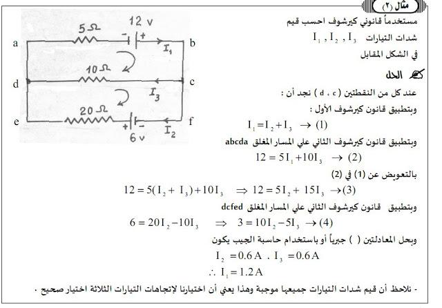 لطلاب الثانوية العامة ..  الفيزيا بالعاميه شرح مبسط جدا جدا Oo_oy_10
