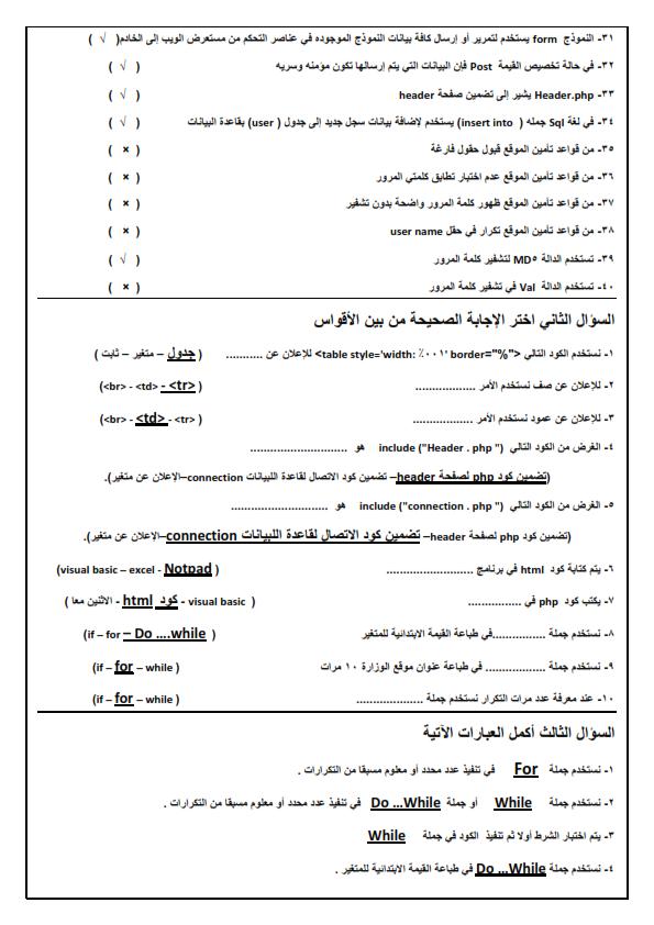 مراجعه حاسب آلي  س و ج نهائية 5 ورقات للصف الثانى الثانوى الفصل الدراسى الثانى Ou_oua11