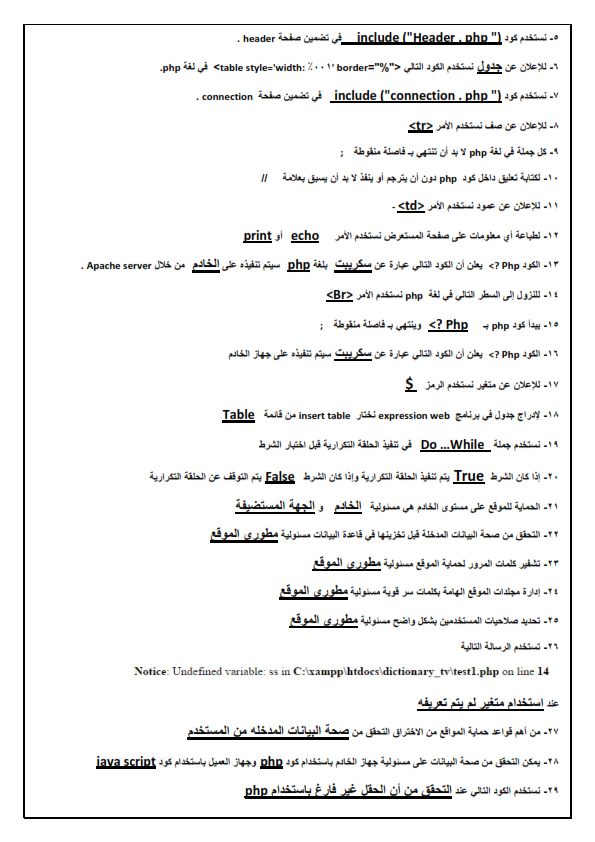 مراجعه حاسب آلي  س و ج نهائية 5 ورقات للصف الثانى الثانوى الفصل الدراسى الثانى Ou_oua12
