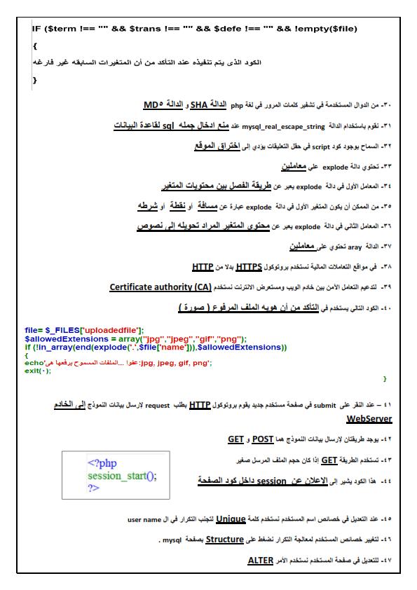 مراجعه حاسب آلي  س و ج نهائية 5 ورقات للصف الثانى الثانوى الفصل الدراسى الثانى Ou_oua14