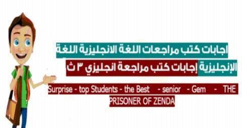 اجابات كتاب senior قصة سجين زندا pdf