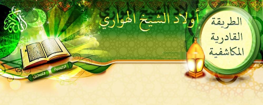 مريدي الشيخ الهواري