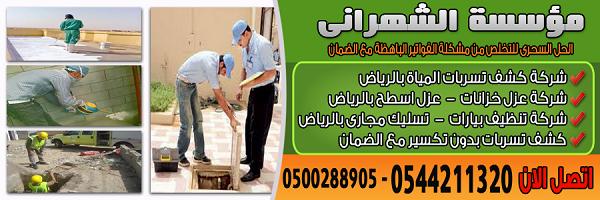 شركة تنظيف خزانات بالرياض 0544211320