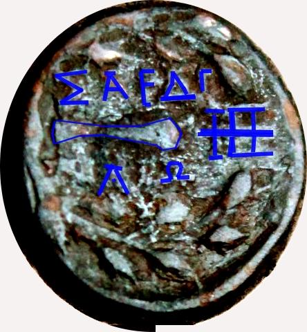 Bronze grec pour la ville de Sardes en Lydie ... Arnaud10
