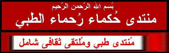 منتدى حكماء رحماء الطبى - البوابة Hokama10