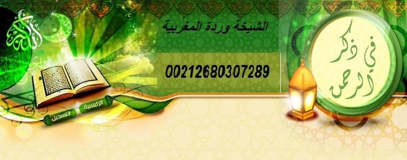 جلب الحبيب بالسحر المغربي مع الشيخة وردة المغربية 0212680307289