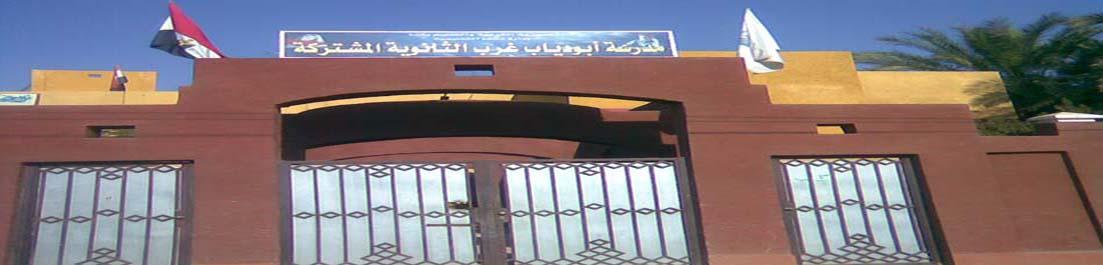 مدرسة ابودياب غرب الثانوية المشتركة