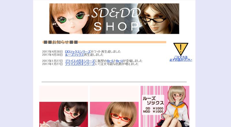 [Lunettes SD & MSD ] H.D.P (kawashi2525 shop) Sans_t10