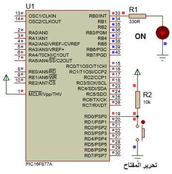 ما هو الميكروكونترولر Microcontroller  ؟  - صفحة 2 618