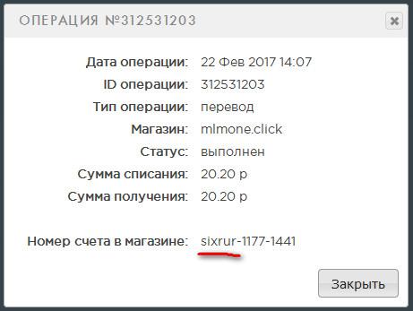 ОТЗЫВЫ о проекте Sixrur.Mlmone.Click. Платит или Нет A7016310